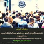 تعاقد نقابة المهن العلمية والأكاديمية العربية للعلوم والتكنولوجيا