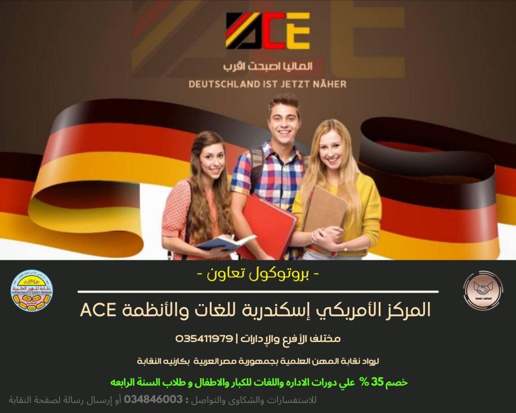 تعاقد نقابة المهن العلمية مع المركز الأمريكي إسكندرية ACE
