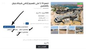 تعاقد نقابة المهن العلمية بالإسكندرية مع شركة بنيان للتعمير