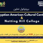 نوتينج هيل – نقابة المهن العلمية بالإسكندرية