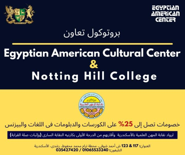 نوتينج هيل - نقابة المهن العلمية بالإسكندرية