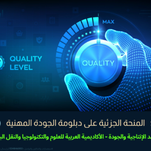 تعاقد نقابة المهن العلمية بالإسكندرية مع معهد الإنتاجية والجودة - الأكاديمية العربية للعلوم والتكنولوجيا