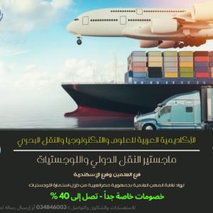 تعاقد نقابة المهن العلمية بالإسكندرية مع الأكاديمية العربية للعلوم والتكنولوجيا والنقل البحري